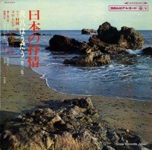 村岡実 - 日本の叙情〜尺八はうたう(第3集)〜 - ALS-4147