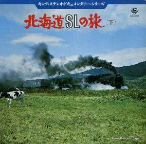 V/A - 北海道slの旅(下) - SKD(H)148