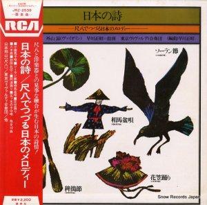 山本邦山 - 日本の詩/尺八でつづる日本のメロディー - JRZ-2539
