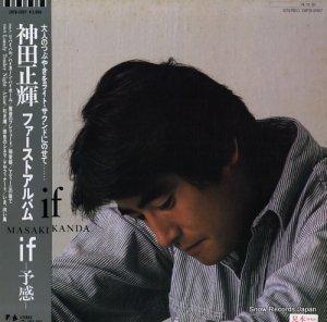神田正輝 - if−予感 - 28FB-2007