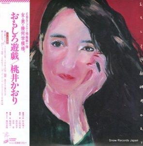 桃井かおり - おもしろ遊戯 - 28AH1401