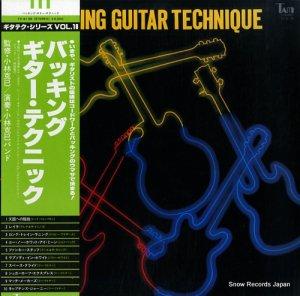 小林克己 - バッキング・ギター・テクニック - YX-6136