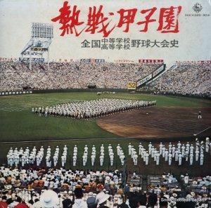V/A - 熱戦甲子園 - SKK(H)689-90