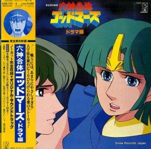 六神合体ゴッドマーズ - ドラマ編 - K20G-7107-8