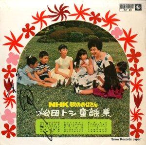 松田トシ - 松田トシ童謡集 - KH56