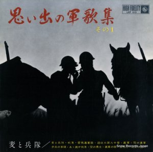 キングオーケストラ - 思い出の軍歌集(その1)/麦と兵隊 - LKF1115