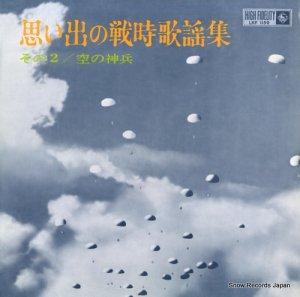 キングオーケストラ - 思い出の戦時歌謡集(その2)/空の神兵 - LKF1159