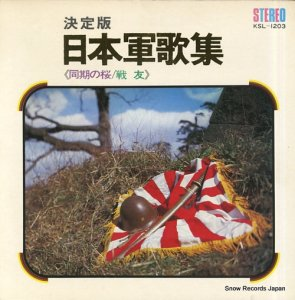 日本コーラス・シビリアンズ - 決定版・日本軍歌集「同期の桜/戦友」 - KSL-1203