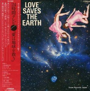 V/A - 24時間テレビ「愛は地球を救う」 - SJX-20076