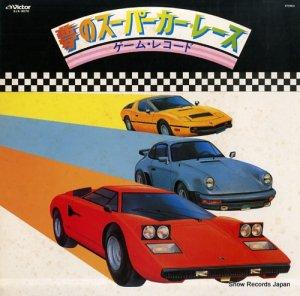 V/A - 夢のスーパーカー・レース - SJX-8070