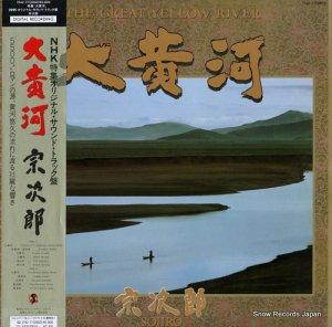 宗次郎 - 大黄河 - 1342-77(28SD)