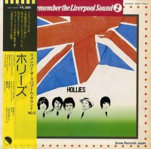 ホリーズ - リメンバー・ザ・リバプール・サウンド no.2 - EMS-70003