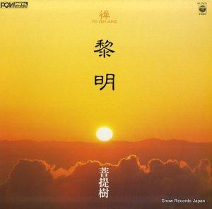 菩提樹 - 黎明〜トゥ禅マインド〜 - AF-7411