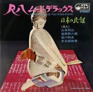 V/A - 尺八ムード・デラックス/日本の民謡 - JV-2001-2-S