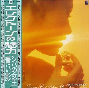 田代ユリ - エレクトーンの魅力 - YLT.144