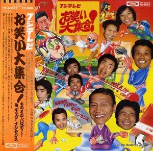 V/A - フジテレビお笑い大集合! - TP-60312
