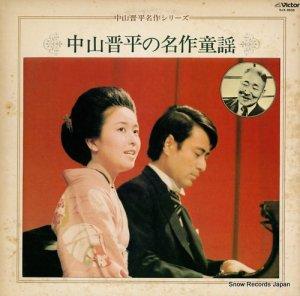 平井英子 - 中山晋平の名作童謡 - SJX-8535