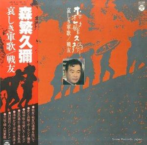 森繁久彌 - 哀しき軍歌/戦友 - AP-7088