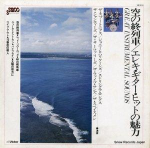 V/A - 空の終列車/エレキ・ギター・ヒットの魅力 - VIP-510