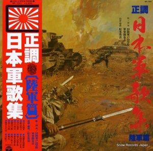 松本秀喜 - 正調日本軍歌集「陸軍篇」 - NP-7001