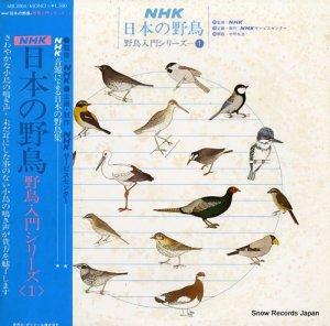 V/A - 日本の野鳥・野鳥入門シリーズ1 - MB2004