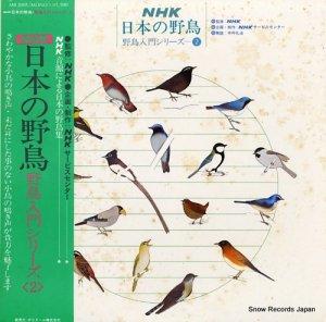 V/A - 日本の野鳥・野鳥入門シリーズ2 - MB2005