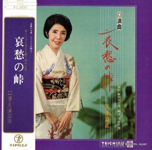 天津羽衣 - 哀愁の峠 - NL-2442