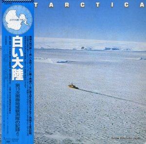 V/A - 白い大陸ー第19次南極地域観測隊の記録よりー - 25AG666