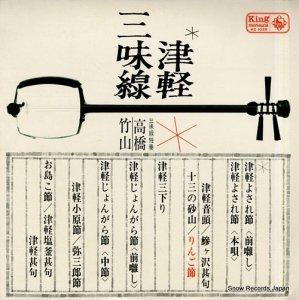 高橋竹山 - 津軽三味線 - KC1025