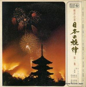 米川敏子 - 和洋合奏・日本の旋律第1集 - SKK520