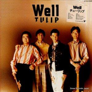 チューリップ - well - AF-7512