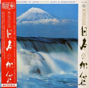 V/A - 琴と尺八による日本の郷愁 - SKK585