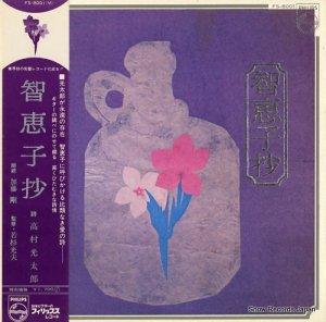 高村光太郎 - 智恵子抄 - FS-8001