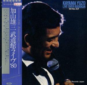 加山雄三 - 武道館ライヴ '80 - TP-72355.56
