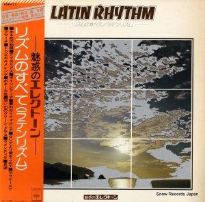 田代ユリ - リズムのすべて(ラテンリズム) - SOEH-27