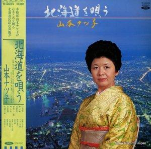 山本ナツ子 - 北海道を唄う - TF-50029