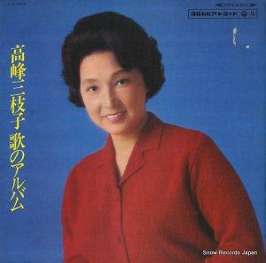 高峰三枝子 - 歌のアルバム - ALS-4205