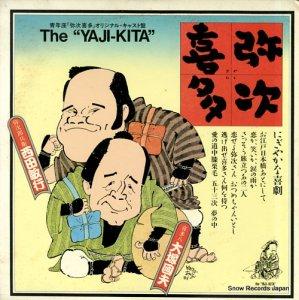 西田敏行&オリジナル・キャスト - 青年座「弥次喜多」オリジナル・キャスト盤 - 12AH1953