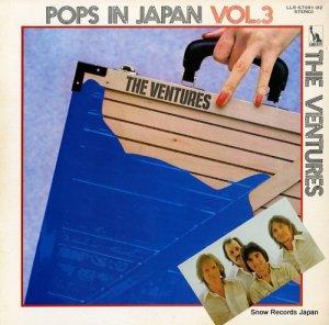 ザ・ベンチャーズ - ポップス・イン・ジャパン第3巻 - LLS-67081-82