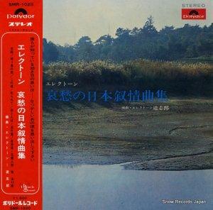 道志郎 - エレクトーン哀愁の日本叙情曲集 - SMR-1020