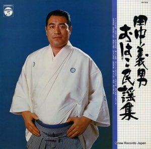 田中義男 - おはこ民謡集 - FW-7265