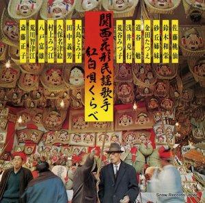 関西花形民謡歌手 - 紅白唄くらべ - DLS-4325