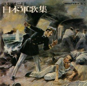 八巻明彦 - ステレオによる日本軍歌集 - ALS-4181