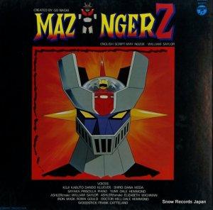 ささきいさお - 英語盤・マジンガーz対機械獣ジンライ - CZ-7005