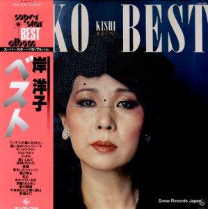 岸洋子 - 岸洋子ベスト - AAA-306