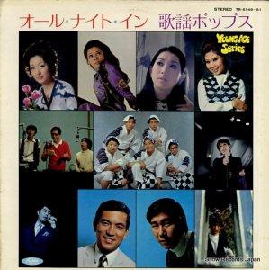 V/A - オール・ナイト・イン歌謡ポップス - TR-6149-51