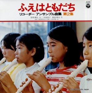 大阪府吹田市立千里第一小学校児童 - ふえはともだち/ソロとアンサンブル曲集第2集 - GS-7033