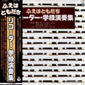 大阪府吹田市立千里第一小学校児童 - ふえはともだち/リコーダー・学級演奏集 - GS-7089