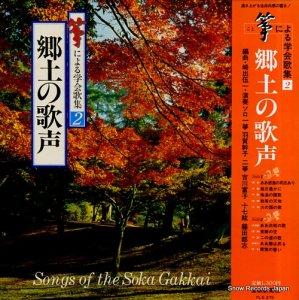 V/A - 箏による学会歌集2/郷土の歌声 - PLS-275