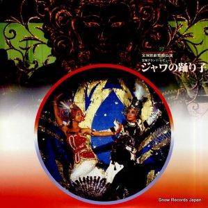 宝塚歌劇団雪組 - ジャワの踊り子 - TMP-1014-15